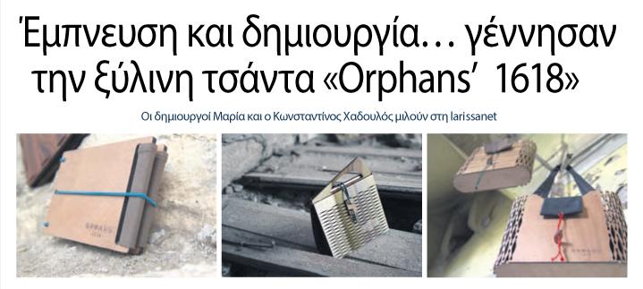 "LARISSANET: Έμπνευση και δημιουργία…γέννησαν την ξύλινη τσάντα ""Orphans' 1618"""